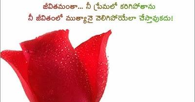 telugu deep love quotes legendary quotes telugu quotes