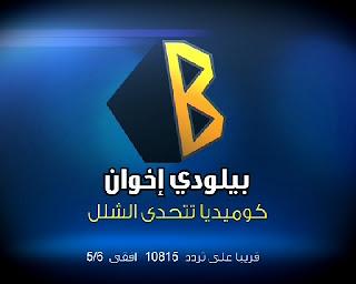 تردد قناة بيلودي اخوان قناة كوميدية على النايل سات 2013