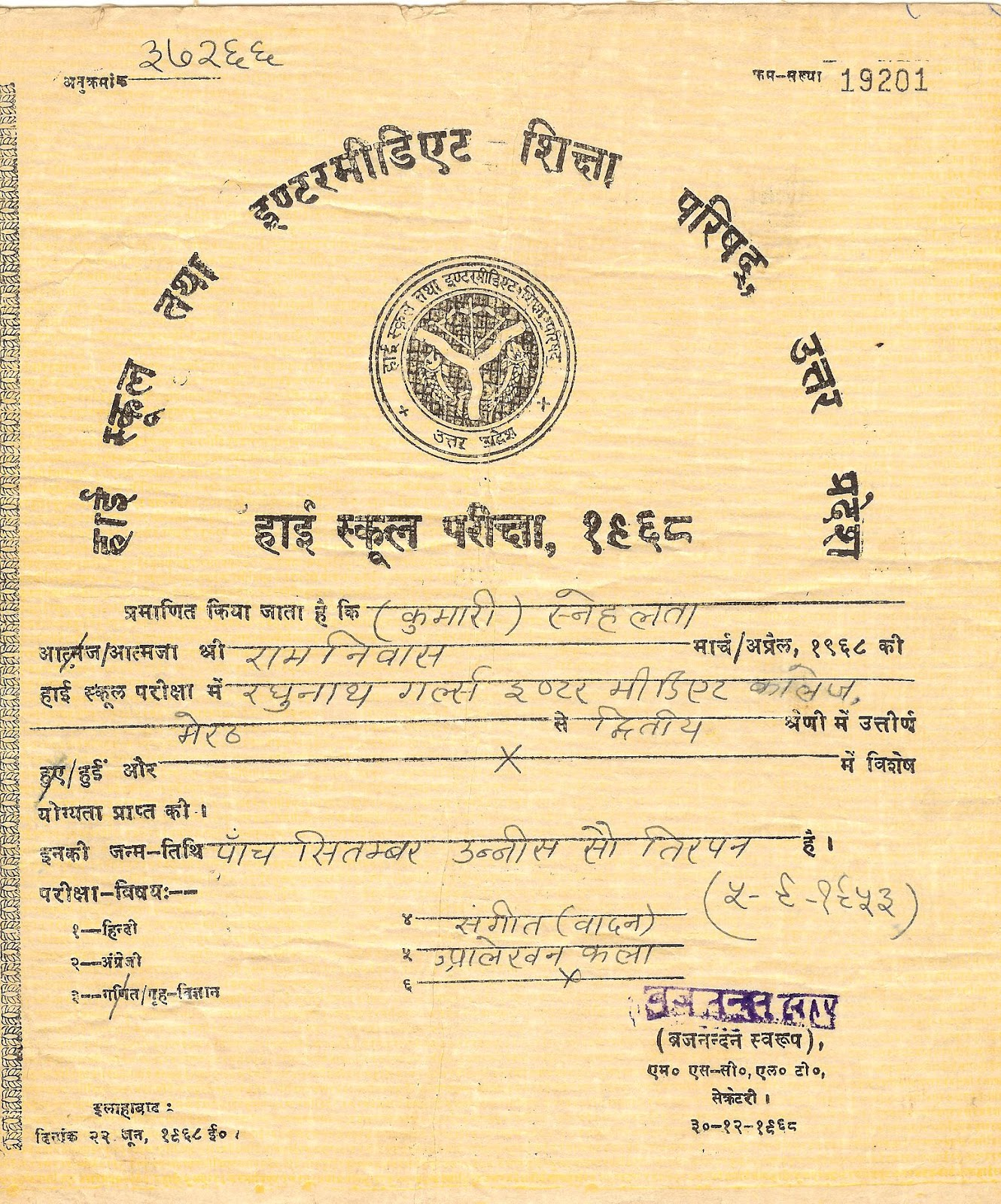 Birth certificate sample uttar pradesh images certificate design education certificates sneh mohan education certificates my high school certificate yadclub images aiddatafo Gallery