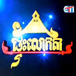 [ CTN TV ] 02-Feb-2014 (Peak Mi Group & Khmer Stars) - TV Show, CTN Show, Phteah Lokta