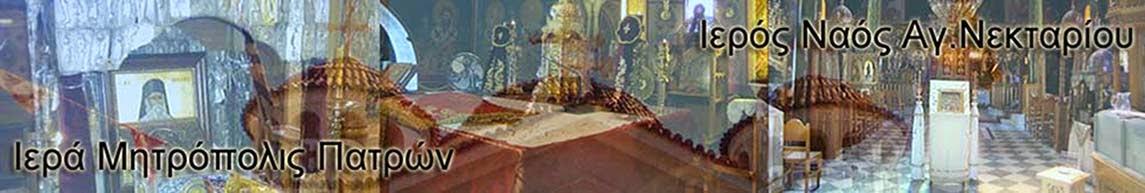 Ιερός Ναός Αγίου Νεκταρίου Πατρών