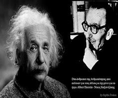 Ντοκουμέντο: Η άγνωστη επιστολή του Αϊνστάιν στον Καζαντζάκη & η Μετάφραση της επιστολής
