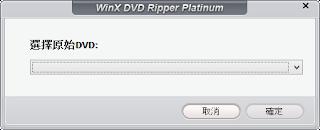WinX DVD Ripper Platinum選擇DVD光碟來源
