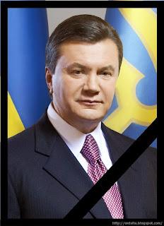 Скорбим друзья, Янукович умер...
