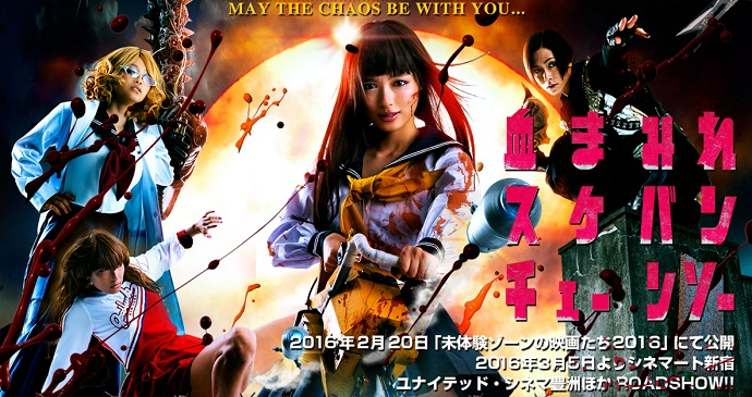 Chimamire Sukeban Chainsaw live-action