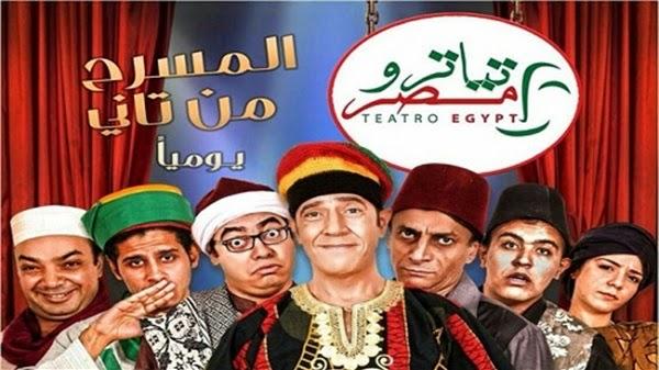 """مسرحية """"إحنا و هما"""" - حلقة الجمعة 6-6-2014 - تياترو مصر - Tiatro Masr"""