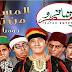 """مشاهدة مسرحية """"إحنا و هما"""" - حلقة الجمعة 6-6-2014 - تياترو مصر - Tiatro Masr"""