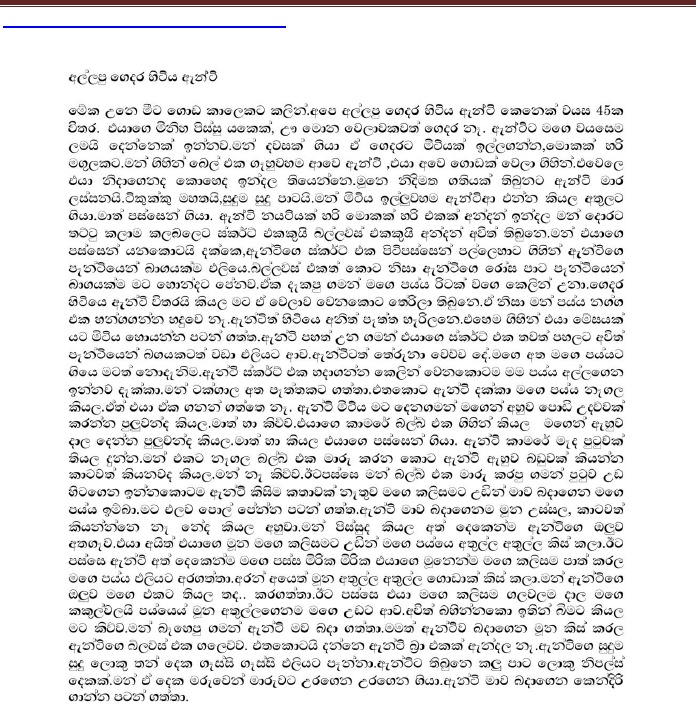 search results for sinhala wal katha full calendar 2015