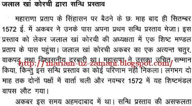 discovering mughal rajput amp mauryan history calm before