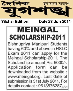 Scholarship-2011 published in The Dainik Jugasankha Silchar Edition