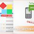 أفضل 3 مواقع لإرسال رسائل نصية مجانية إلى الهواتف الخلوية (SMS)