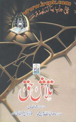 Talash e Haq by Irshad Ullah Maan