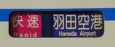 エアポート快速 羽田空港行き 3400形側面
