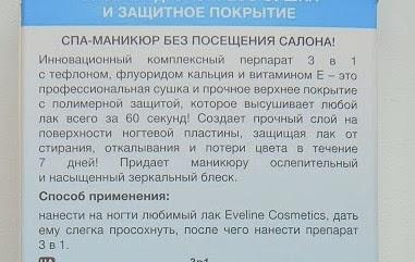 Отзыв: Экспресс-сушка и защитное покрытие Eveline 3 в 1