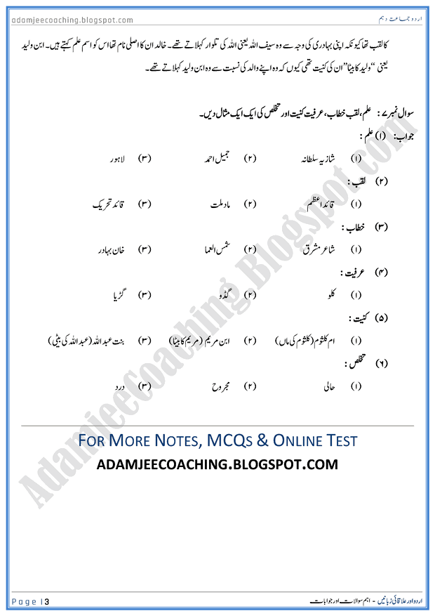 urdu-aur-ilaqai-zabane-question-answers-urdu-10th