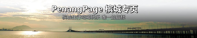 PenangPage