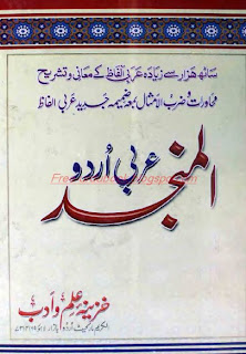 Al Munjid Arabic Urdu Dictionary