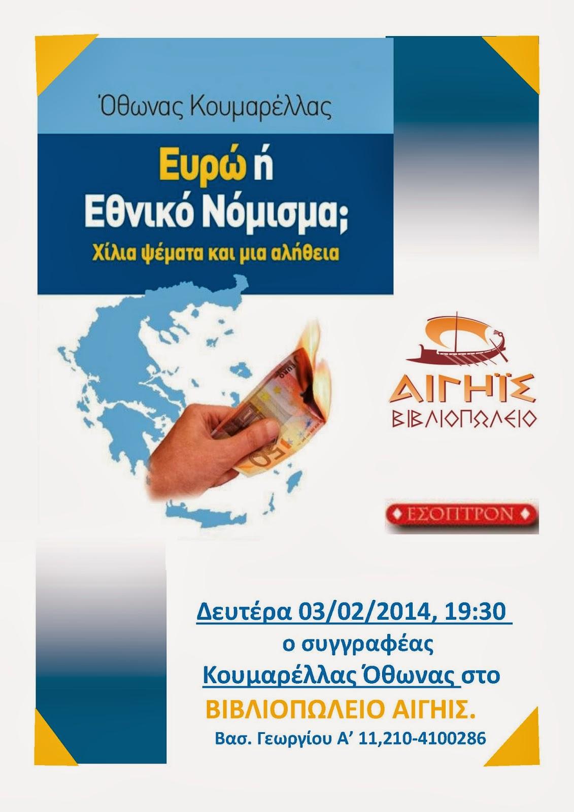 """1η Παρουσίαση του βιβλίου """"Ευρώ, ή Εθνικό Νόμισμα"""""""