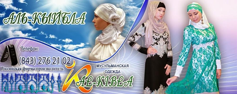 AL-KIBLA