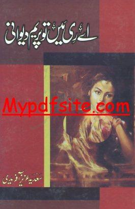Ae Ri Main To Prem Dewani By Sadia Aziz Afridi