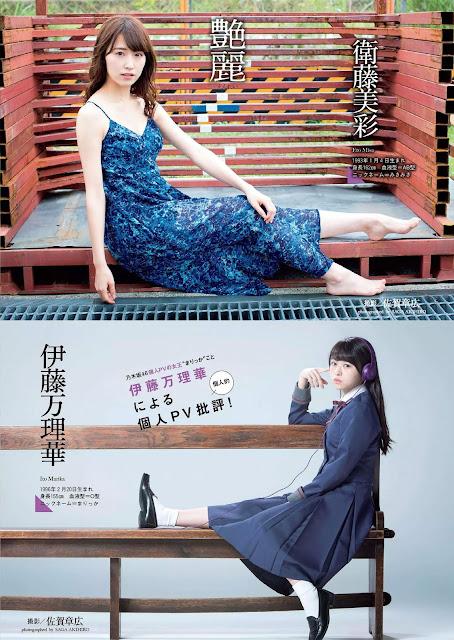 Nogizaka46 乃木坂46 Weekly Playboy No 39-40 2015 Images 6