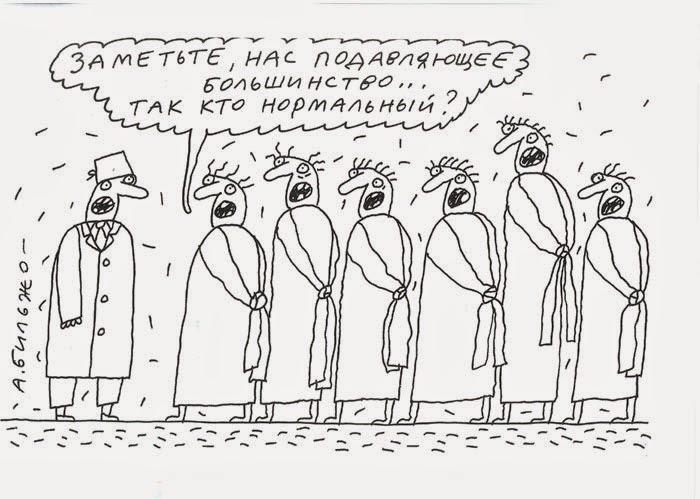 Карикатура А.Бильжо