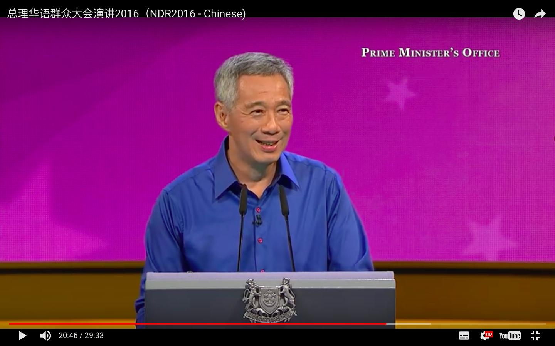 2016 新加坡李顕龍的華語演講,有深度有內涵。 值得我們細細地去聆聽, 值得我們深思。