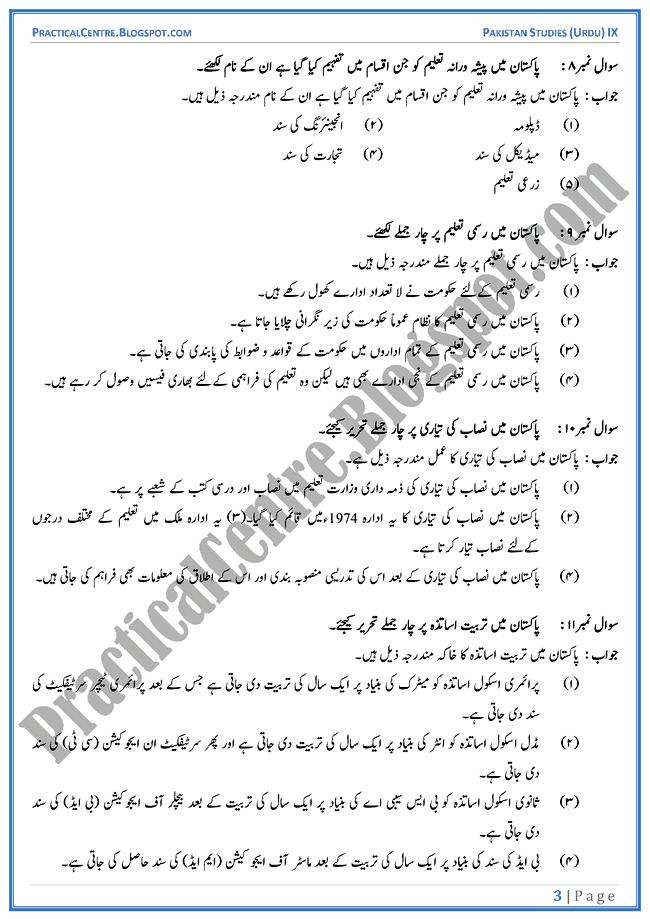 education-in-pakistan-short-question-answers-pakistan-studies-urdu-9th
