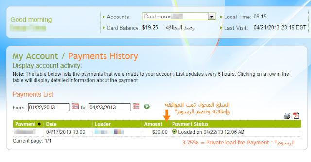 الحصول بطاقة بايونير ماستر كارد 17.bmp