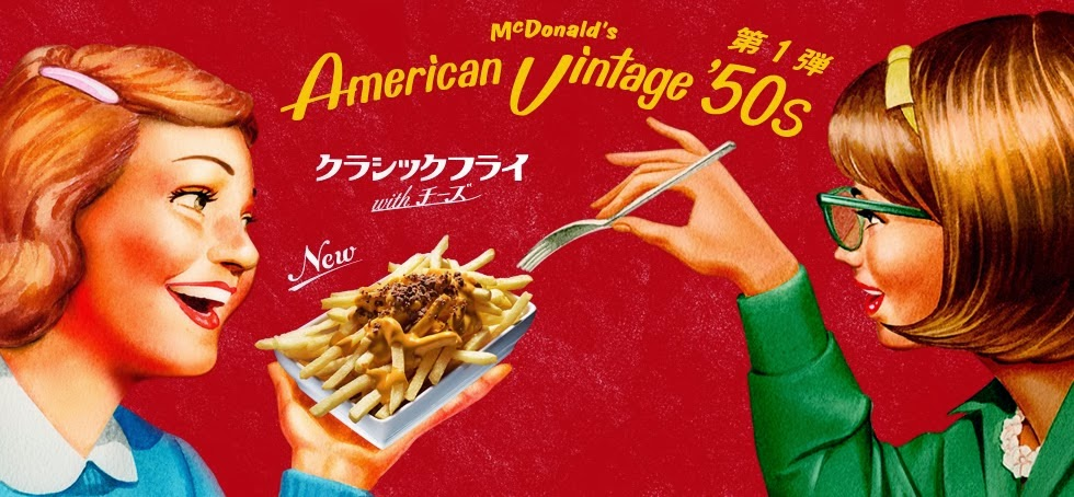McDonald's Japan 'American Vintage' 1950s Classic Fries with Cheese Poster