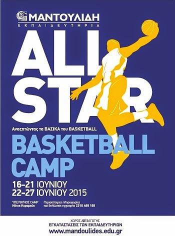 All Star Basketball Camp στα Εκπαιδευτήρια Μαντουλίδη