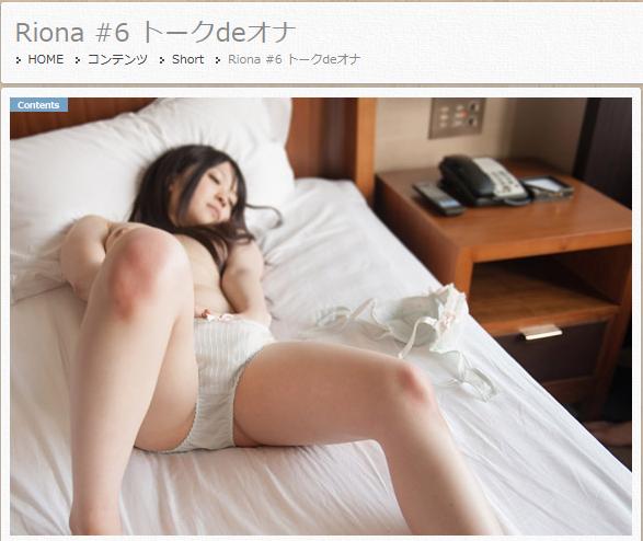 top Qa-Cutel 2012-09-05 No.275 Riona #6 トークdeオナ [28P7.02MB] 2001d