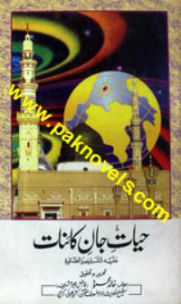 Hayat e Jan e Kainat by Alama Khalid Mehmood
