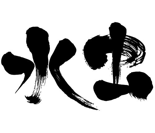 tinea pedis in brushed Kanji calligraphy