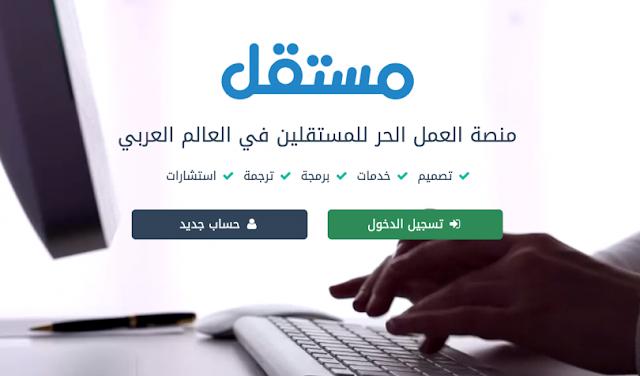 الانترنت mostaql-hsoub-810x47