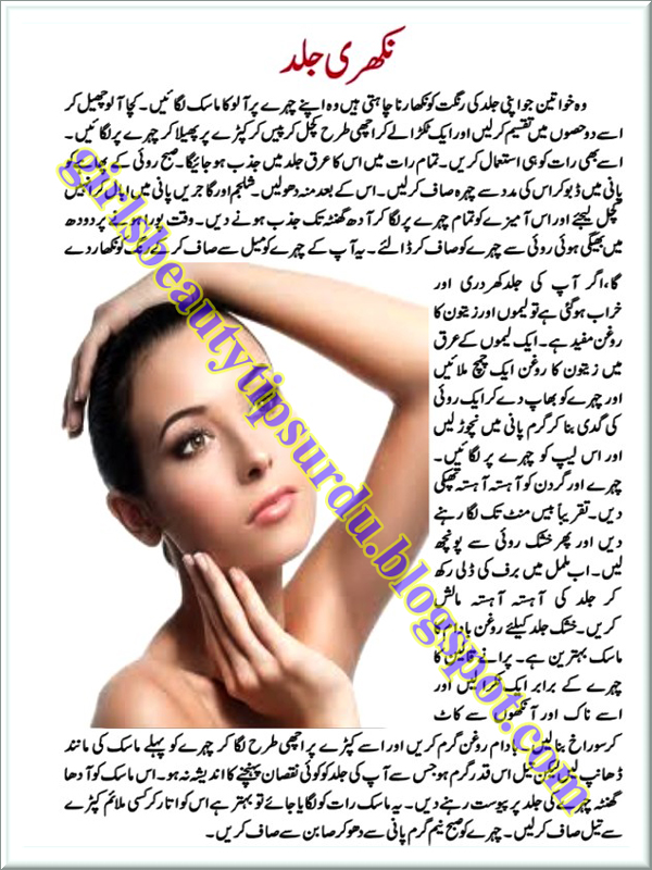 Fair And Glowing Skin At Homemade Tips In Urdu For Women