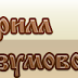 Кирилл Разумовский