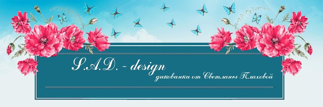 S.A.D. - design. Диковинки Светланы