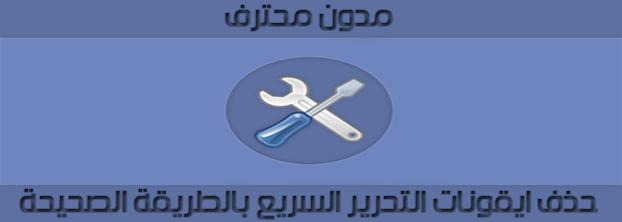كيفية حذف ادوات التحرير السريع او بالعامية الكماشة و مفك البراغي بالطريق الصحيحة