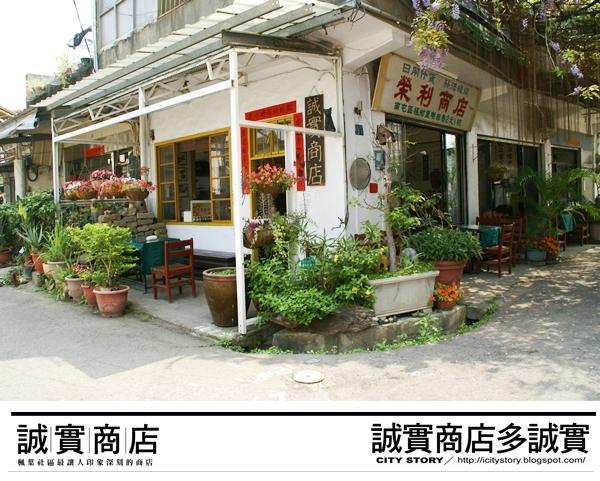 CITYSTORY旅遊部落格: 台中楓葉社區,誠實商店多誠實?