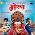 Morya (2011) Marathi Movie Mp3 Songs Free Download