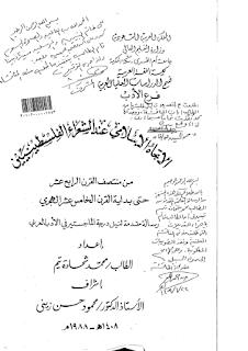 الاتجاة الاسلامي عند الشعراء الفلسطينيين - الرسالة العلمية