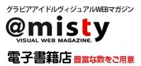 @misty電子書籍店
