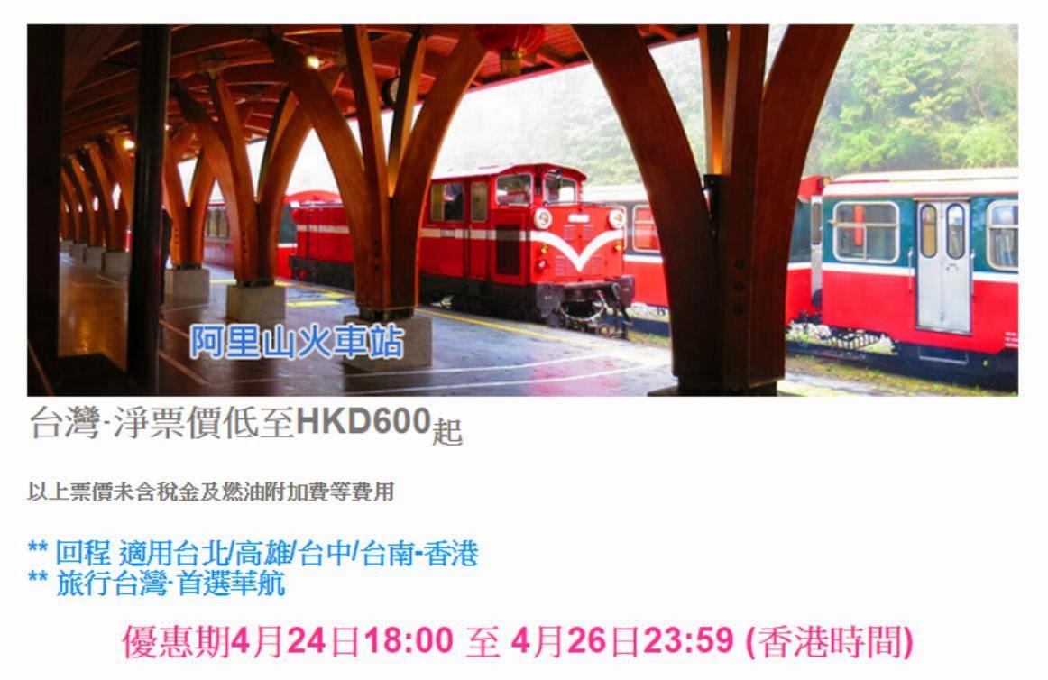中華航空 China Airlines 官網優惠,7月8 前 香港 飛 台北 / 高雄 / 台中 / 台南 ,$600起(連稅$936),只限2天。