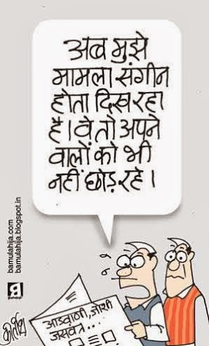 bjp cartoon, congress cartoon, election cartoon, election 2014 cartoons, cartoons on politics, indian political cartoon