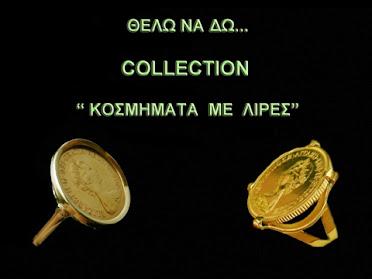 πατήστε πάνω στην εικόνα για να δείτε χειροποιητα κοσμήματα και δαχτυλίδια με λίρες