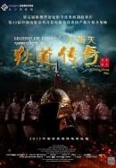 Tây Thiên Dịch Đạo Truyền Kỳ - Legend of Didao