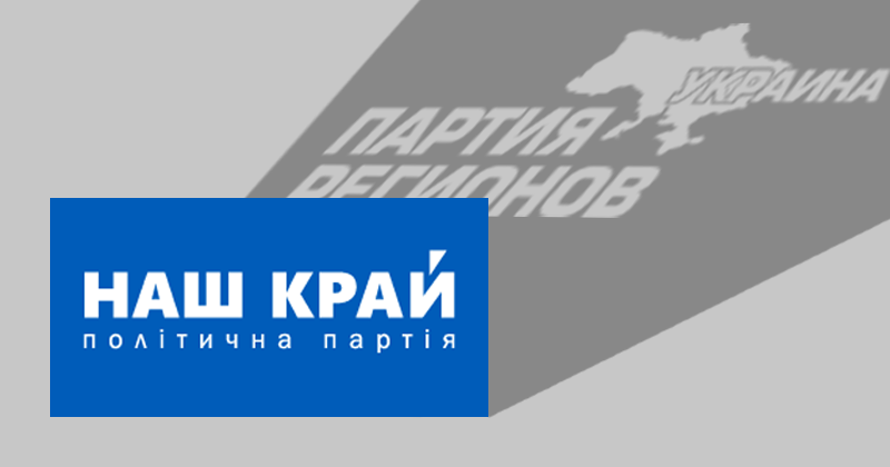 """""""Наш край"""" заявляет о победе Шахова на Луганщине по итогам параллельного подсчета голосов - Цензор.НЕТ 6357"""