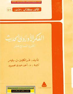 حمل كتاب الفكر الأوروبي الحديث - فرانكلين ل. باومر
