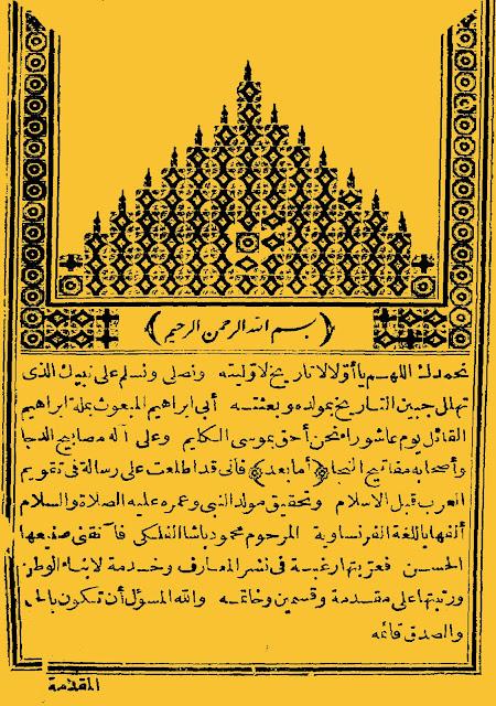 نتائج الأفهام في تقويم العرب قبل الإسلام - محمود باشا pdf